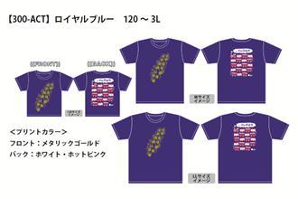 卒園記念のオリジナルTシャツ・ノベルティグッズの準備はお早めに!
