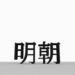 【デザイン入門】おすすめのフォントとは?フォントの選び方