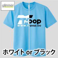 人気プリントカラー白と黒!ドライTシャツのカラーイメージ!!