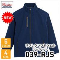 リニューアルNEW商品のご紹介④【039-RJS】リフレクソフトシェルジャケット