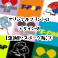 オリジナルプリントのデザイン例【運動部・スポーツ編】③