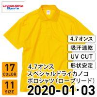 品番:2020商品イージーケアポロシャツにNEWサイズ&NEWカラー登場!!