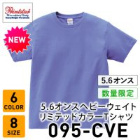 大人気Tシャツ品番:085-CVT商品に期間限定でトレンドカラー登場!!