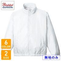 Printstar(プリントスター)中綿入りベーシックカラーブルゾン【無地販売】