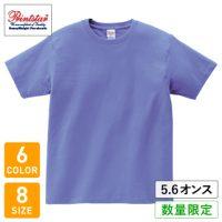 Printstar(プリントスター)5.6オンスヘビーウェイトリミテッドカラーTシャツ【数量限定】
