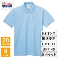 Printstar(プリントスター)5.8オンスT/Cポロシャツ(ポケット付)※