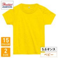 Printstar(プリントスター)5.6オンスヘビーウェイトベビーTシャツ