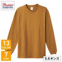 Printstar(プリントスター)5.6オンスヘビーウェイトLS-Tシャツ(+リブ)