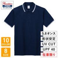 Printstar(プリントスター)5.8オンスベーシックラインポロシャツ【在庫限り】