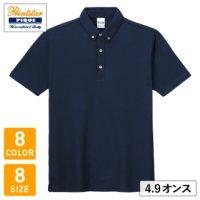 Printstar(プリントスター)4.9オンスボタンダウンポロシャツ※