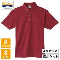 Printstar(プリントスター)4.9オンスボタンダウンポロシャツ(ポケット付)※
