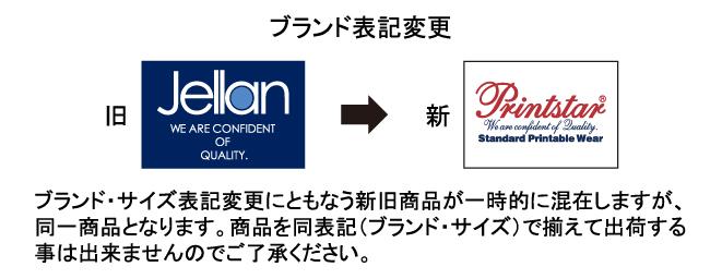 Printstar(プリントスター)8.4オンスクルーネックライトトレーナー※