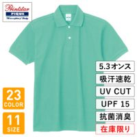 Printstar(プリントスター)5.3オンススタンダードポロシャツ【在庫限り】