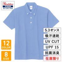 Printstar(プリントスター)5.3オンススタンダードB/Dポロシャツ【在庫限り】