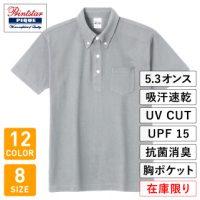 Printstar(プリントスター)5.3オンススタンダードB/Dポロシャツ(ポケット付)【在庫限り】
