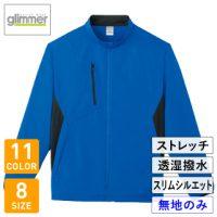 glimmer(グリマー)ライトストレッチジャケット【無地販売】