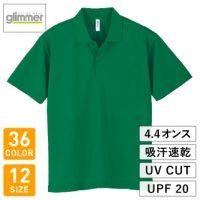 glimmer(グリマー)4.4オンスドライポロシャツ