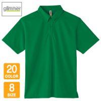 glimmer(グリマー)4.4オンスドライボタンダウンポロシャツ(ポケット無し)