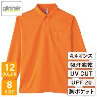 glimmer(グリマー)4.4オンスドライボタンダウン長袖ポロシャツ