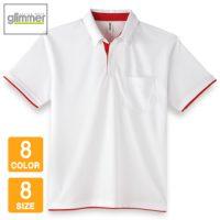 glimmer(グリマー)4.4オンスドライレイヤードボタンダウンポロシャツ