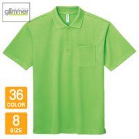 glimmer(グリマー)4.4オンスドライポロシャツ(ポケット付)