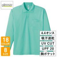 glimmer(グリマー)4.4オンスドライ長袖ポロシャツ(ポケット付)