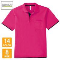 glimmer(グリマー)4.4オンスドライレイヤードポロシャツ