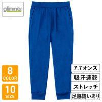 glimmer(グリマー)7.7オンスドライスウェットパンツ