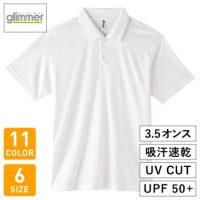 glimmer(グリマー)3.5オンスインターロックドライポロシャツ