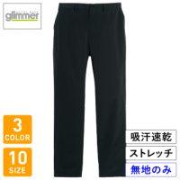 glimmer(グリマー)ドライストレッチパンツ【無地販売】
