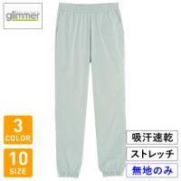 glimmer(グリマー)ドライストレッチジョガーパンツ【無地販売】