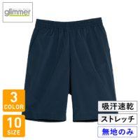 glimmer(グリマー)ドライストレッチハーフパンツ【無地販売】