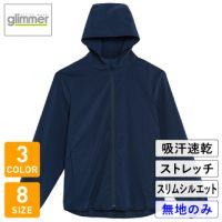 glimmer(グリマー)ドライストレッチフーディ【無地販売】
