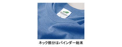 Tri-Blend(トライブレンド)4.4オンストライブレンドTシャツ