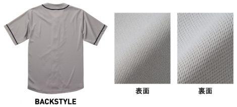 UnitedAthle(ユナイテッドアスレ)4.4オンスドライベースボールシャツ