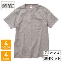 UnitedAthle(ユナイテッドアスレ)オーセンティックスーパーヘヴィーウェイト7.1オンスTシャツ(ポケット付)
