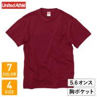 UnitedAthle(ユナイテッドアスレ)5.6オンスハイクオリティーTシャツ(ポケット付)