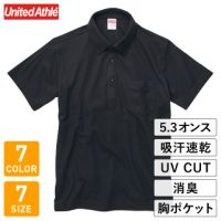 UnitedAthle(ユナイテッドアスレ)5.3オンスドライカノコユーティリティーポロシャツ(ボタンダウン)(ポケット付)