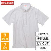UnitedAthle(ユナイテッドアスレ)5.3オンスドライカノコユーティリティーポロシャツ(ボタンダウン)