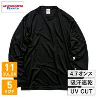 UnitedAthle(ユナイテッドアスレ)4.7オンスドライシルキータッチロングスリーブTシャツ(ローブリード)