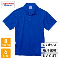 UnitedAthle(ユナイテッドアスレ)4.7オンスドライシルキータッチポロシャツ(ローブリード)