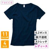 rucca(ルッカ)6.2オンスCVCフライスTシャツ※