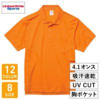 UnitedAthle(ユナイテッドアスレ)4.1オンスドライアスレチックポロシャツ(ポケット付)
