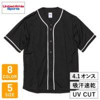 UnitedAthle(ユナイテッドアスレ)4.1オンスドライアスレチックベースボールシャツ