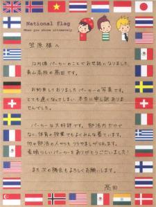 田 朝香様 手紙