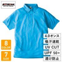 BEESBEAM(ビーズビーム)ファンクショナルドライBDポロシャツ