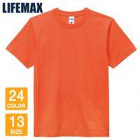 LIFEMAX(ライフマックス)ヘビーウェイトTシャツ※