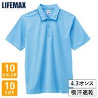 LIFEMAX(ライフマックス)ベーシックドライポロシャツ