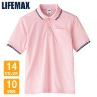LIFEMAX(ライフマックス)ライン入りベーシックドライポロシャツ※