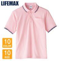 LIFEMAX(ライフマックス)ライン入りベーシックドライポロシャツ